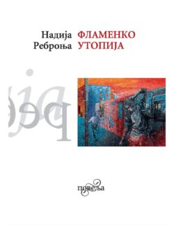 Flamenko utopija knjiga