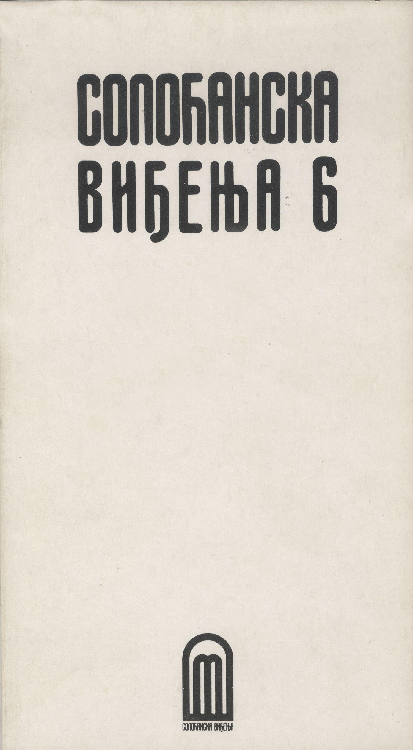 BROJ 6